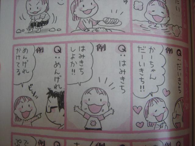 とーちゃんかーちゃんゴキゲン姉妹P101