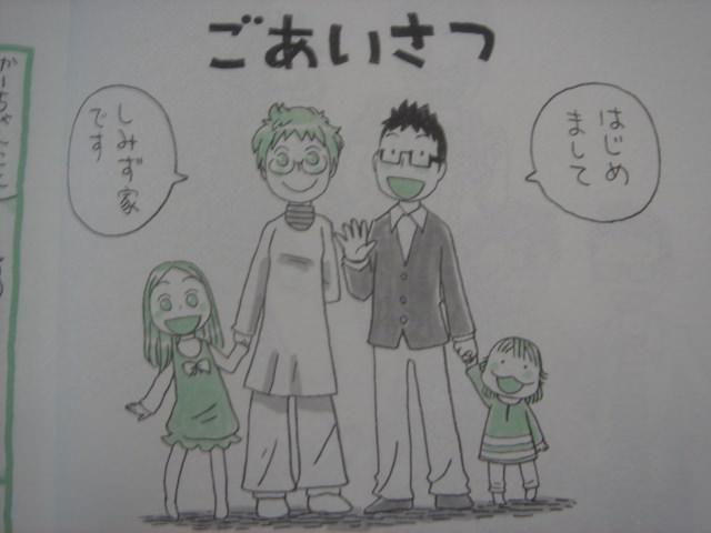 とーちゃんかーちゃんゴキゲン姉妹P2