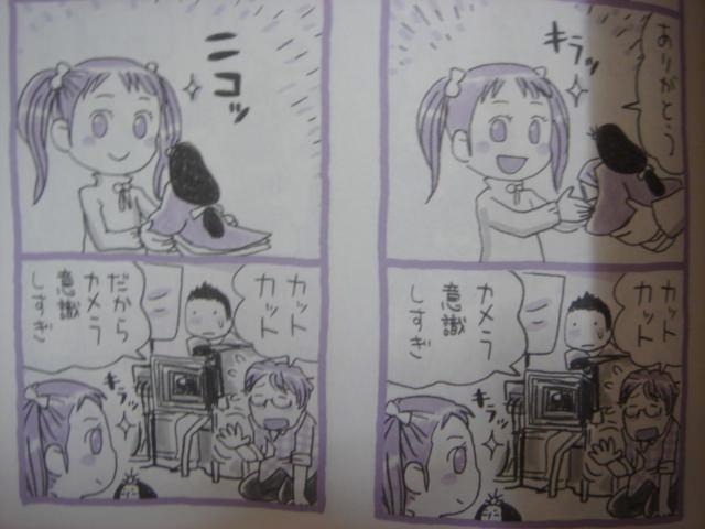 とーちゃんかーちゃんゴキゲン姉妹P77