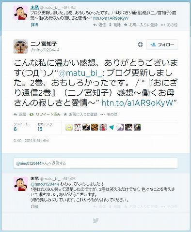 blog_nino