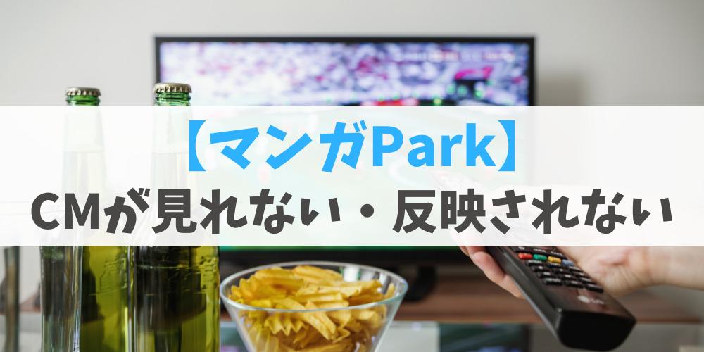 マンガParkのCM広告が再生できない?解決方法は4通り!