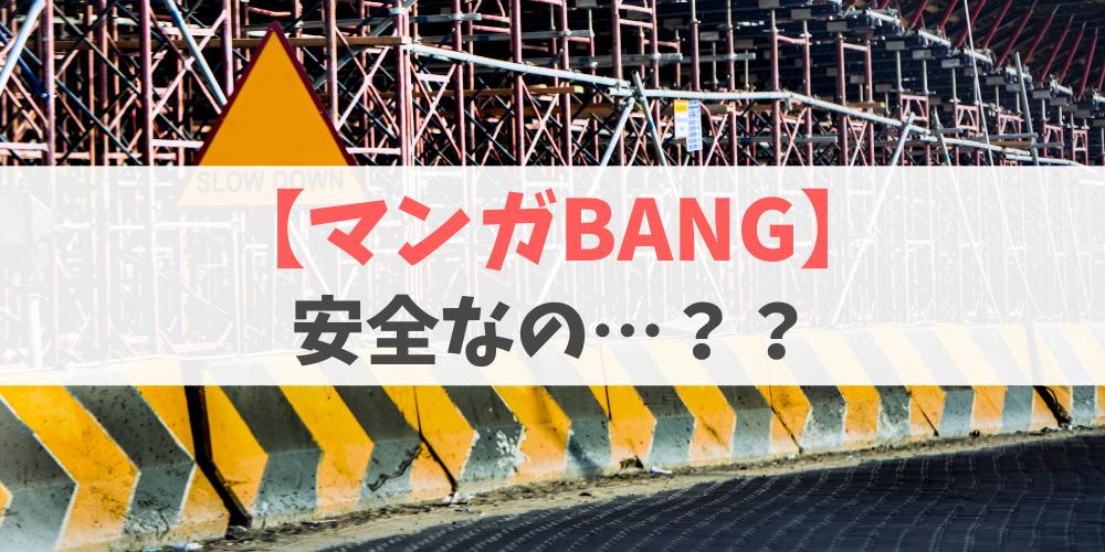 マンガBANGは安全なの?良い悪い評判や口コミをもとに詳しく解説!