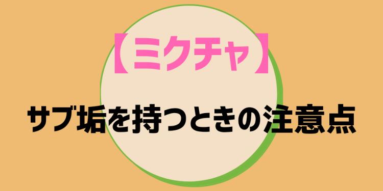 ミクチャ(MIXCHANNEL)でサブ垢を持つときの注意点
