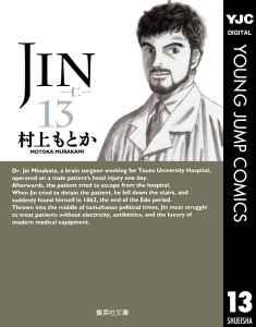 JIN-仁-13巻(文庫版)感想・ネタバレ とうとう完結。ありがとう仁先生。ありがとう村上もとかさん