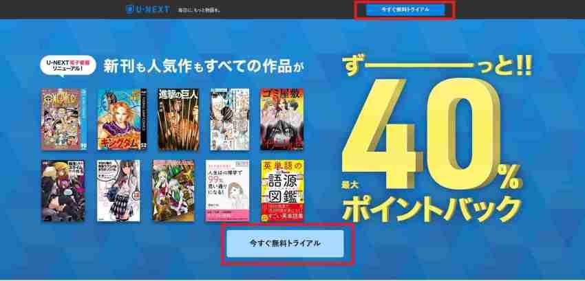 新U-NEXT TOP _R