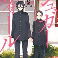【ninikumi】シュガーウォール 2巻