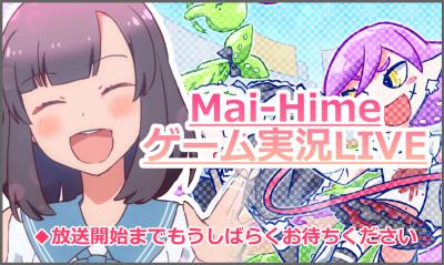 MaiHiMe-「姫とゲーマー」