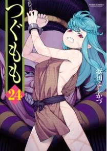 『つぐもも』第24巻を無料で試し読み!!