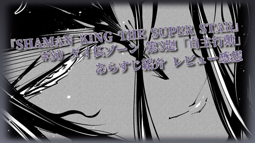 SHAMAN KING THE SUPER STAR #30 ダイ仏ゾーン 第3廻「自主行動」