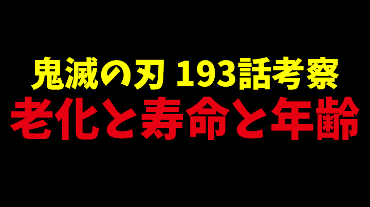 【鬼滅の刃】193話考察①|無惨の老化・寿命・年齢について整理【きめつのやいば】
