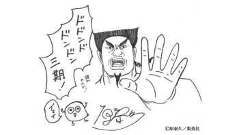 Anime Kingdom Dapatkan Season 3
