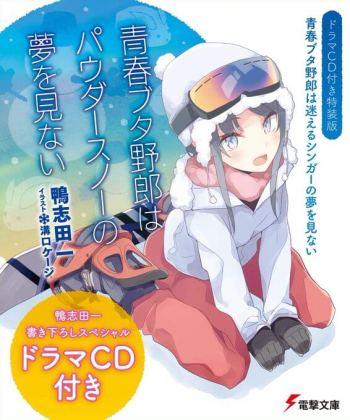 Judul Volume ke-10 Light Novel Seishun Buta Yarou Akhirnya Diungkap
