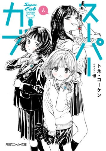 Staf Anime Super Cub Tampilkan Desain Karakter Koguma dan Ungkap Staf Utama