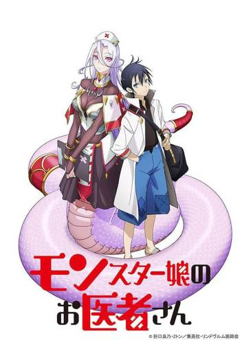 Light Novel Monster Musume no Oishasan Dapatkan Adaptasi Anime