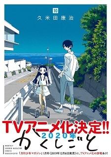 Manga Kakushigoto Dapatkan Adaptasi Anime