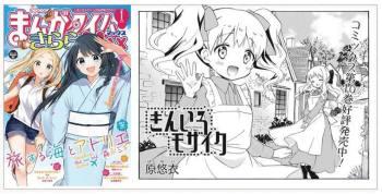 Manga Kiniro Mosaic Dipastikan Berakhir dalam Empat Chapter