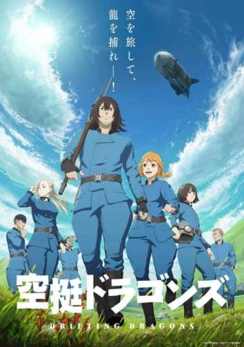 Staf Adaptasi Anime Kuutei Dragons Ungkap Tanggal Tayang untuk Penayangan Musim Depan