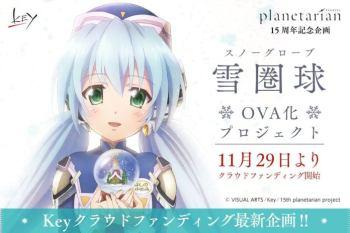 Anime Planetarian Membuka Crowdfunding Untuk Seri Terbarunya