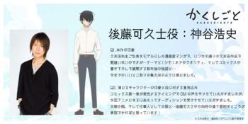 Anime Kakushigoto Tampilkan Teaser Perdana