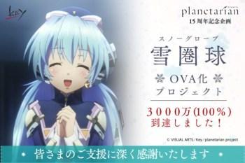 "Key Visual Novel ""Planetarian"" Mendapatkan OVA"