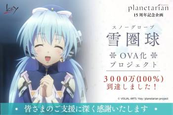Dua Hari Crowdfunding Dibuka, Proyek OVA Planetarian: Snow Globe Capai Target