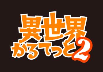 Isekai Quartet 2 Tampilkan Karakter Desain Shield Hero