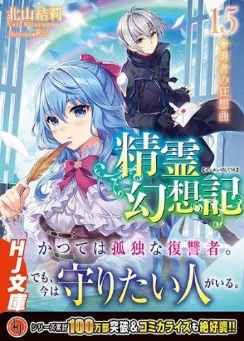 Light Novel Karya Yuri Kitayama, Seirei Gensouki Capai Penjualan 1 Juta Kopi