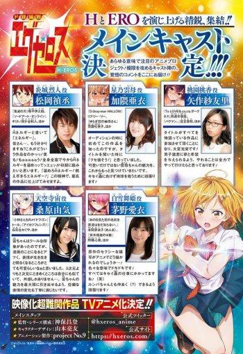 Staf Dokyuu Hentai HxEros Umumkan Daftar Seiyuu untuk Karakter Utama