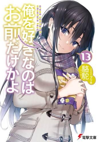 Volume ke-13 Light Novel OreSuki Diterbitkan Dengeki Bunko Hari Ini