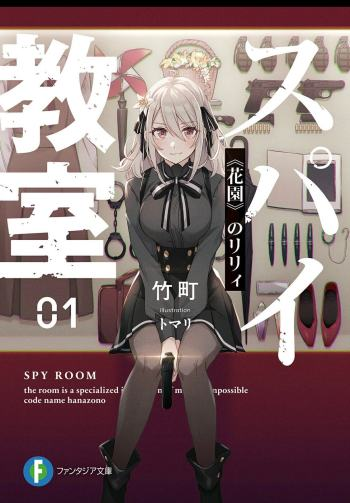 Fantasia Bunko Terbitkan Volume Pertama Novel Spy Kyoushitsu