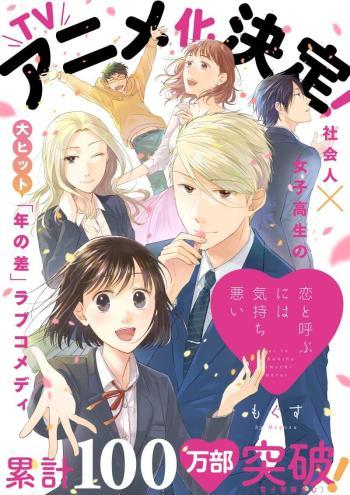 Manga Koi to Yobu ni wa Kimochiwarui Dapatkan Adaptasi Anime