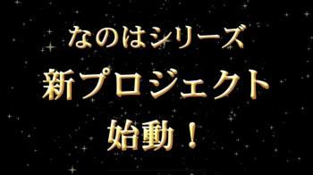 Mahou Shoujo Lyrical Nanoha Umumkan Proyek Baru