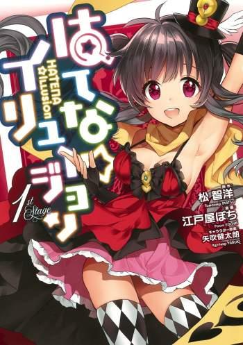 Volume Pertama Adaptasi Manga Hatena Illusion Karya Pochi Edoya Diterbitkan