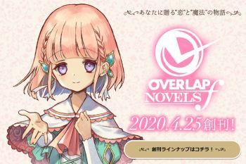 OVERLAP Luncurkan Label Novel Khusus Perempuan, Overlap Novels F