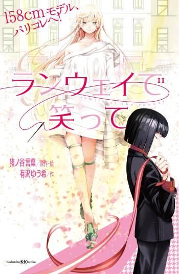Adaptasi Anime Berakhir, Adaptasi Novel dari Manga Smile at the Runway Diumumkan