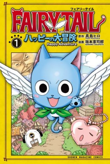 Manga Fairy Tail: Happy's Heroic Adventure Berakhir Pada 2 April