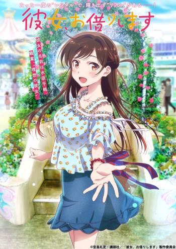 Kanojo Okarishimasu Ungkap Tanggal Tayang Animenya