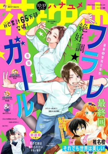 Manga Soredemo Sekai wa Utsukushii Berakhir, Capai Penjualan 2,8 Juta Eksemplar
