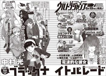 Novel Misteri Klasik Denpa teki na Kanojo Dapatkan Adaptasi Manga