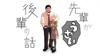 Senpai ga Uzai Kohai no Hanashi Umumkan Adaptasi Animenya