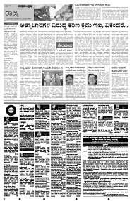 23-12-12 Kannada Prabha10