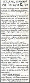 23-12-12 Varta Bharati