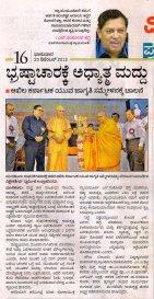 23-12-12 Vijaya Vani