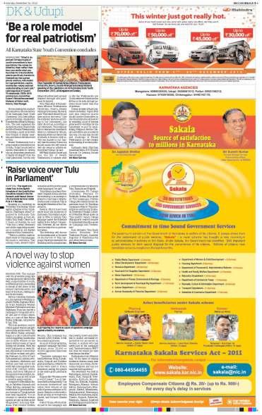 24-12-12 Deccan Herald