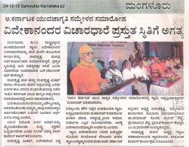 24-12-12 Samyukta Karnataka