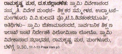 17-1-13 Praja Vani p3-