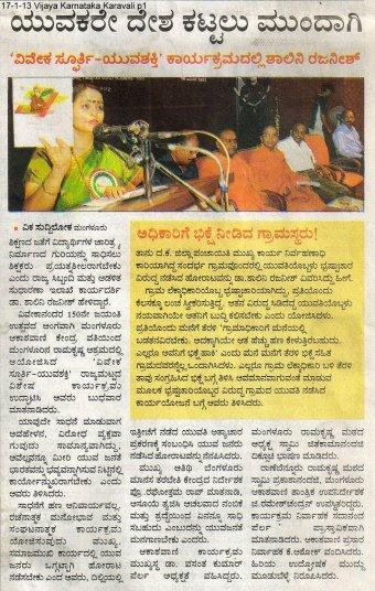 17-1-13 Vijaya Karnataka Karavali p1