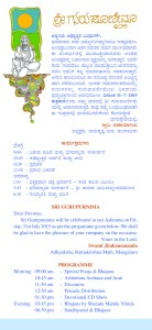 Gurupurnima invitation