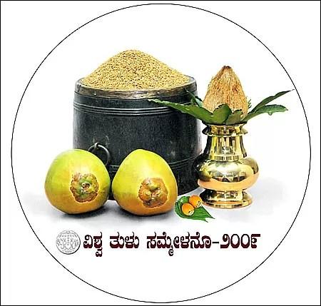 Vishwa Tulu Sammelana