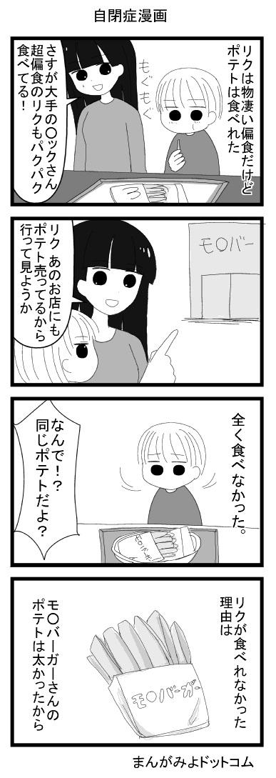 自閉症漫画39、2才食べられるものポテト